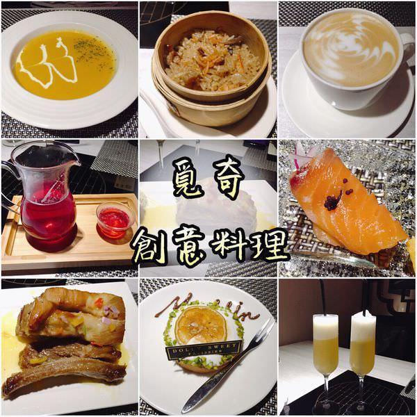 【高雄】覓奇頂級料理│精緻創意套餐-香檳橙汁厚肋排、波士頓龍蝦、極黑金牌黑牛,多種選擇!