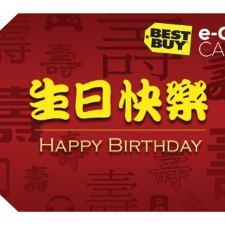 Celebrate the Lunar New Year With Special Gift Cards From Best Buy