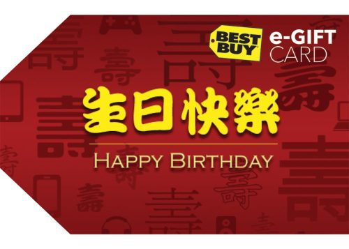Celebrate the Lunar New Year With Special Gift Cards From Best Buy #bbylunargiftcards #ad
