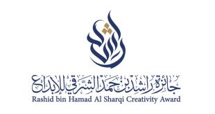 جائزة الشيخ راشد بن حمد الشرقي للإبداع