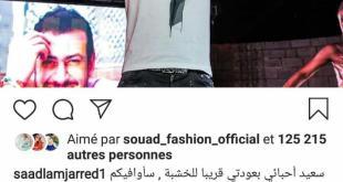 عودة الفنان المغربي العالمي سعد المجرد لخشبة المسرح