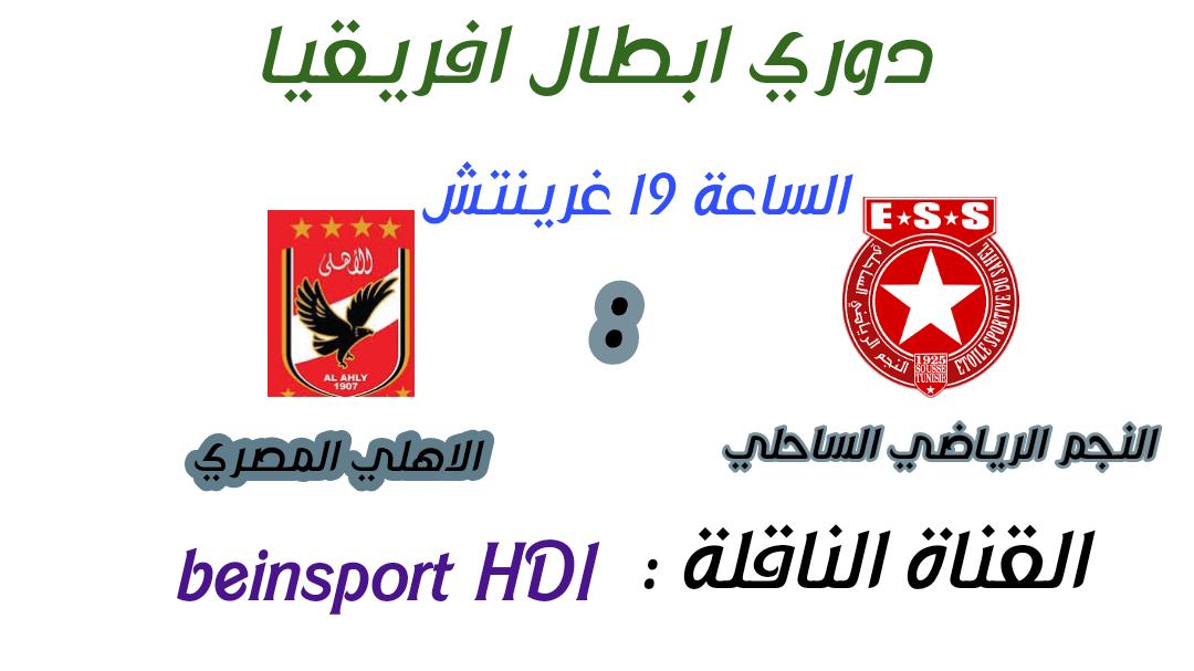 موعد مباراة الأهلي و النجم الساحلي التونسي والقنوات الناقلة للقاء