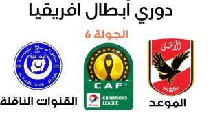 مباراة الأهلي والهلال السوداني القادمة Archives كلمتنا