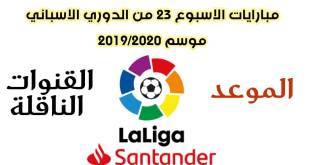مباريات الدوري الاسباني
