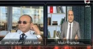 الطيار أشرف أبو اليسر المفصول في واقعة محمد رمضان
