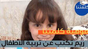 ريم تكتب عن تربية الاطفال