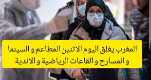 المغرب يقرر تغلق اليوم المطاعم و السينما و المسارح و الأندية خوفاً من انتشار فيروس كورونا