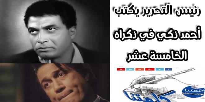أحمد ذكي في ذكراه الخامسة عشر