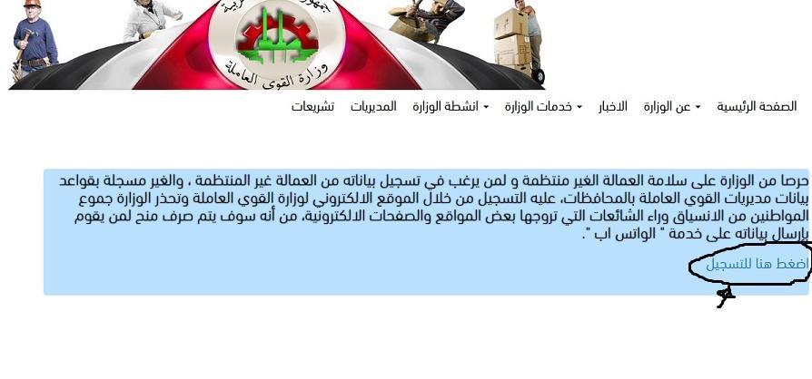 العمالة الغير منتظمة فى مصر 2020 خطوات التسجيل على الموقع تسجيل العمالة غير منتظمة كلمتنا