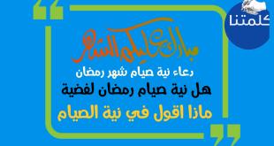 دعاء نية صيام رمضان