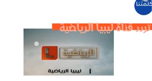تردد قناة ليبيا الرياضية الجديد نايل سات