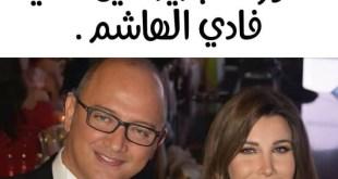 تطورات جديدة في قضة فادي الهاشم : تعرف على قرار المحكمة في قضية زوج نانسي عجرم