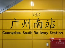 img_3061-gz-line-7-south-yellow