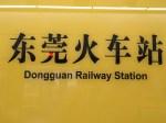 img_4122-dg-station