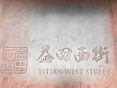 7-yitian west st