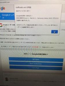 Google詐欺