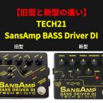 【旧型と新型の違い】TECH21 SansAmp BASS Driver DI