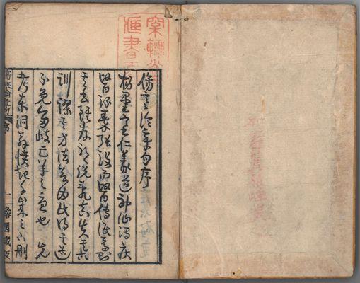 15.『傷寒論章句』(吉益東洞章句) 賀屋敬恭安 文化8年(1811)