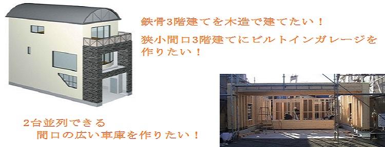 ken network 賢 ラーメンフレーム 特徴 大阪 門型 木造