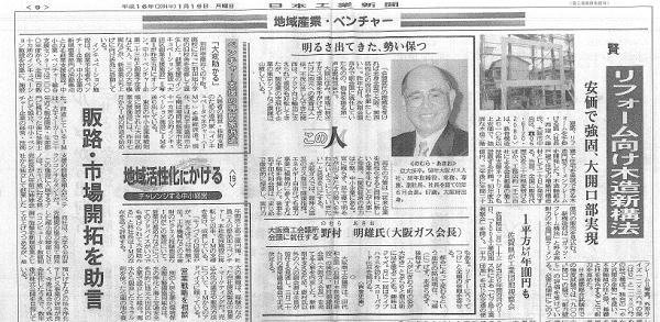 日本工業新聞 取材 ラーメンフレーム