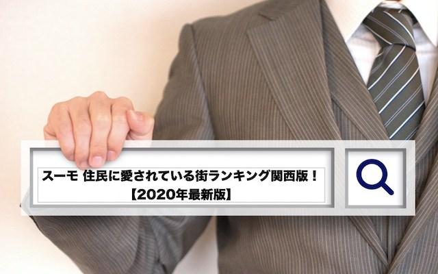 スーモ(SUUMO)住民に愛されている街ランキング2020関西版