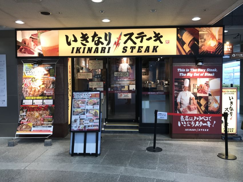 いきなり!ステーキあべのルシアス店