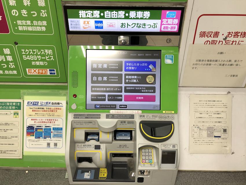 9.「バリ得」が発券できる指定席券売機(JR西日本三ノ宮駅)