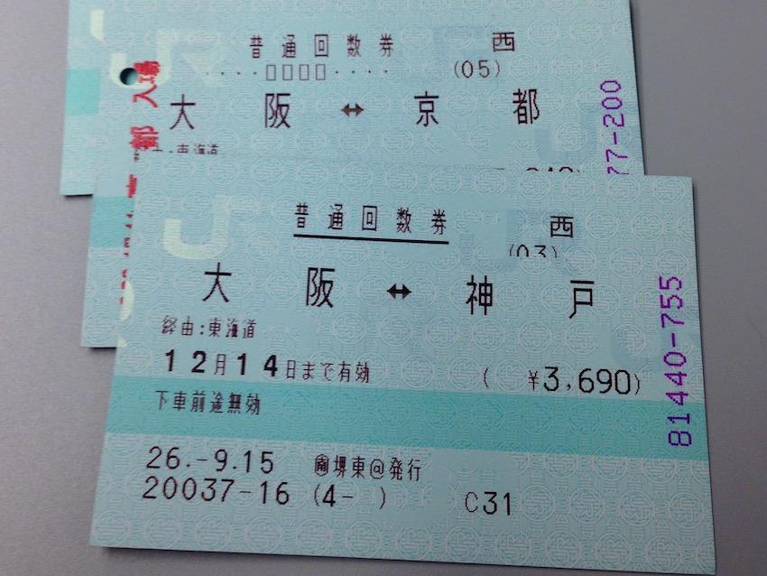 JR西日本の普通回数券