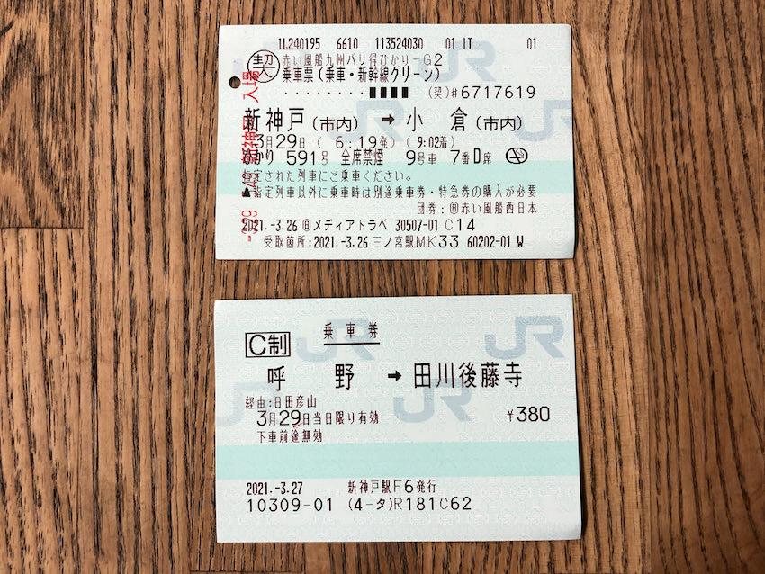 「(市内)」と印字された「バリ得」の乗車票。北九州市内の駅呼野から田川後藤寺までの乗車券との組み合わせ。