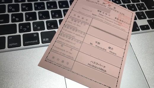 【5分で分かる】車やバイクの国際ナンバーと登録証書を取得する方法|アジアンラリー準備編