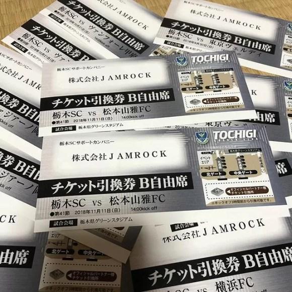 #J2 #栃木sc 最終戦は行こうかと思ってたけどゴルフでした後半戦はほとんど行ってないかもロードバイク乗ってたから🚴♂️ とうことで、どなたかチケット2枚差し上げます。ぜひ使ってくださいm(_ _)m#松本山雅 #JAMROCK #サポートカンパニー