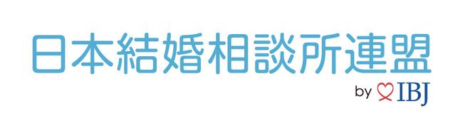 日本結婚相談所連盟 正規加盟店