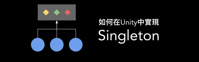 Unity學習筆記:如何實現Singleton – Kencoder 開發日誌