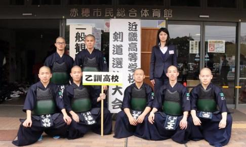 乙訓高校(京都)