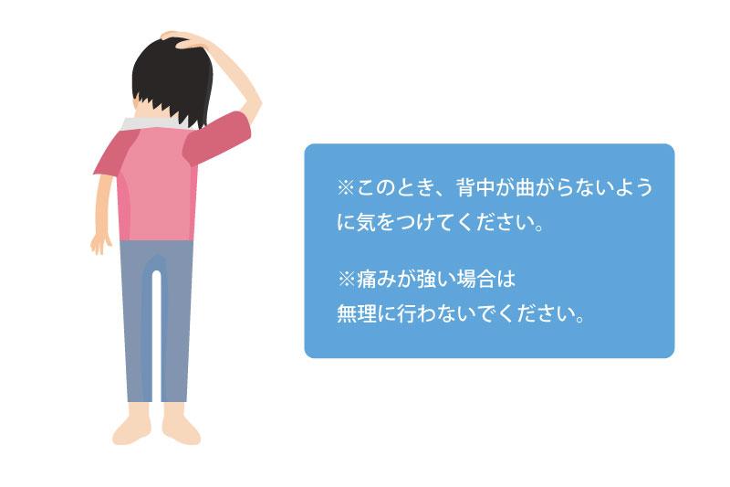 僧帽筋ストレッチ(その1)