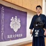 【大学剣道がつなぐ剣士の未来①】学問をおろそかにしていては剣道も結果が出ない|筑波大学 鍋山隆弘(上)