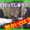 【動画解説】剣道の間合いとは?なぜ「根元」で打ってしまう