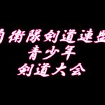 自衛隊剣道連盟青少年剣道大会【結果】平成29年1月22日