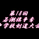 【結果】第18回若潮旗争奪関東中学校剣道大会 2017年9月24日