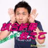 【募集】各地剣道大会の結果速報を教えて下さい「日本中・世界に発信!!!」