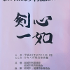 【結果】第33回関東少年剣道錬成大会「2018年2月11日」