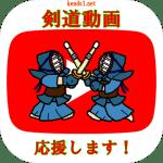 剣道動画応援・剣道ブログ紹介コーナー【どんどん連絡ください!】