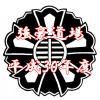 剣道全国【強豪道場】平成30年度・強いと呼ばれる団体抜粋/全国大会予選