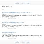 剣道のニュースやブログ/大会結果【更新されたことを知る】裏技紹介