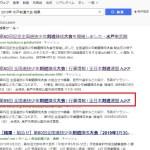 剣道大会・試合【結果/速報を調べる方法】リアルタイムに検索するには