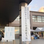 【結果】常陸大宮市長杯第4回東日本少年錬成大会 2019年11月17日@西部総合公園体育館