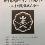 【結果】第8回山手錬成旗争奪少年剣道大会2019年12月15日@きびじアリーナ