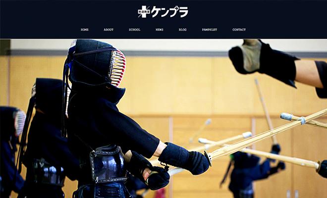大人向け剣道教室ケンプラ