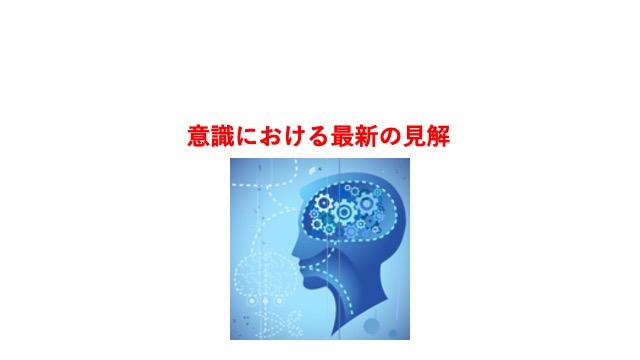 意識における最新の見解