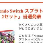 【Nintendoswitch!!】抽選2日目!遂に奇跡が、、、